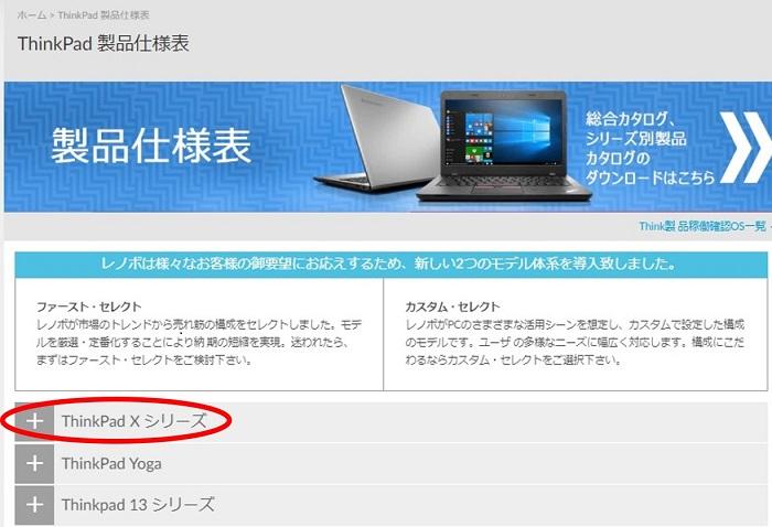 ThinkPad旧機種検索画面