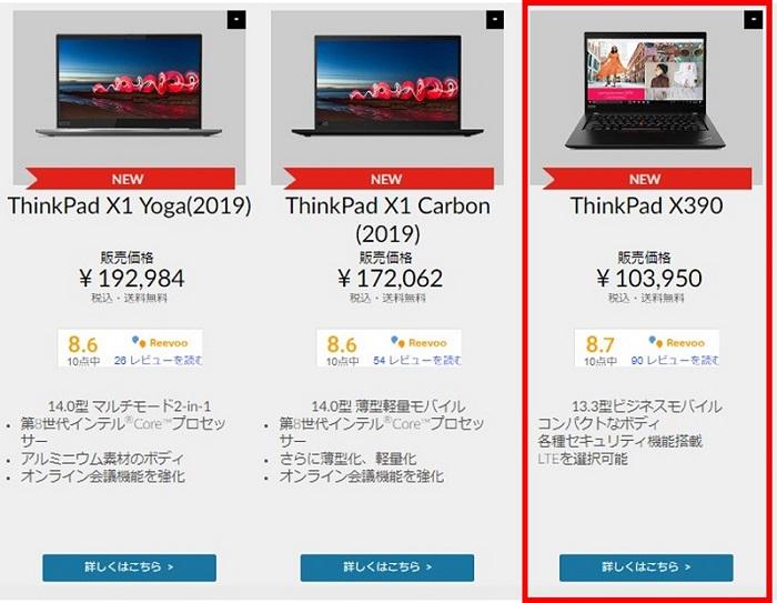 ThinkPadX390商品ページ