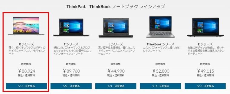 ThinkPadラインナップ