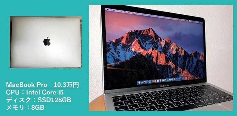 中古MacBook Pro 2015