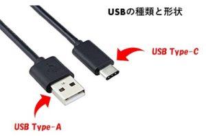 USBケーブルの種類と形状