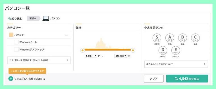 リコレのパソコン検索トップ画面