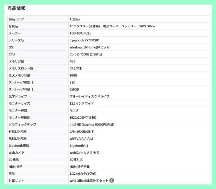 リコレ候補PC詳細スペック画面