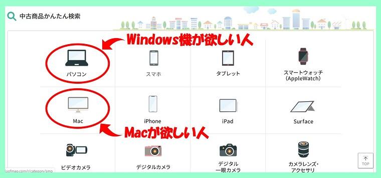 リコレ画面でのWindowsとMac選択方法