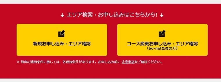 NURO光新規申し込み(45,000円キャッシュバック)