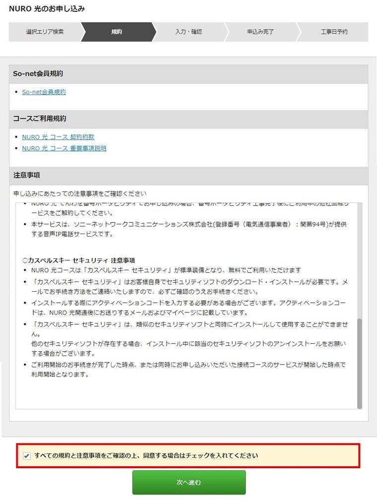 NURO光利用規約チェック画面