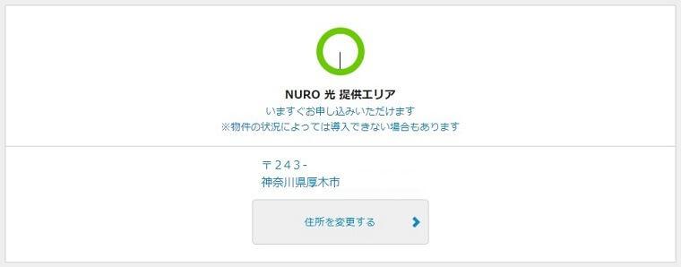 NURO光提供エリア検索結果