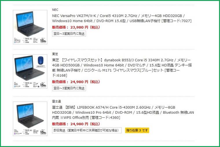 デジタルドラゴン商品検索結果画面