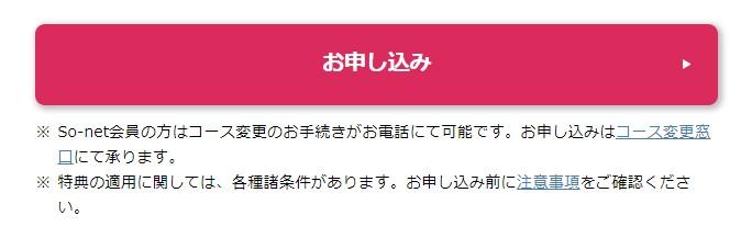 NURO光 ひかりTVセット割引申し込みボタン