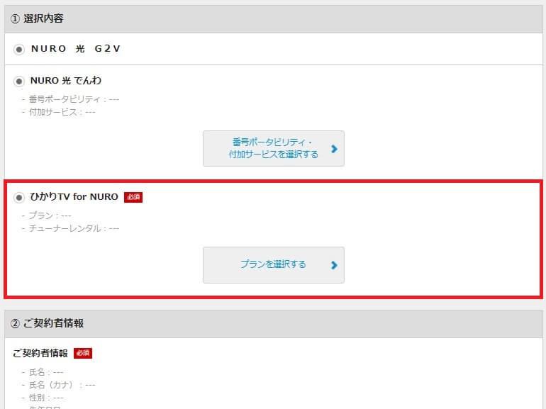 ひかりTV for NURO プラン選択