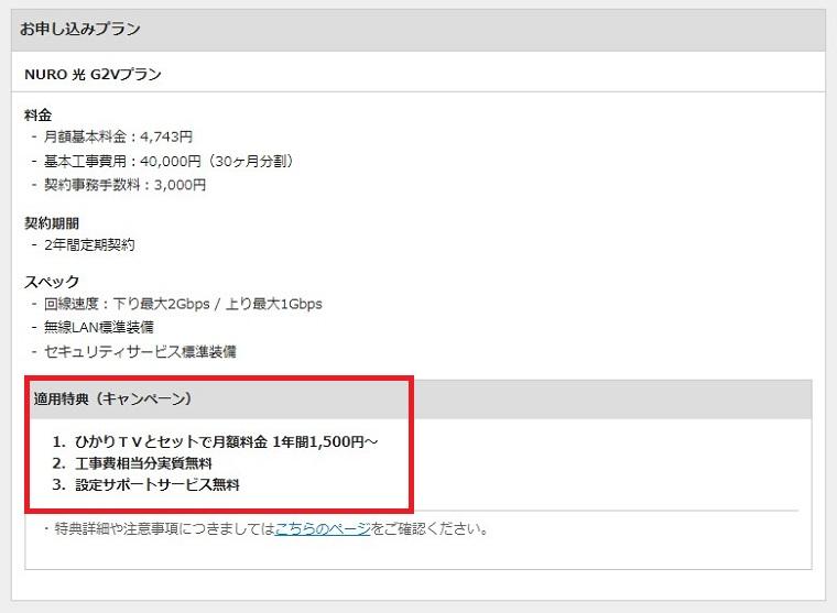NURO 光 ひかりTVセット割引申し込み画面