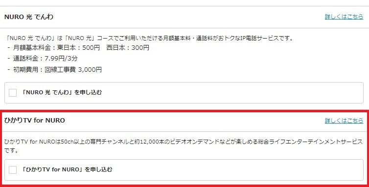 ひかりTV for NUROを申込む 画面