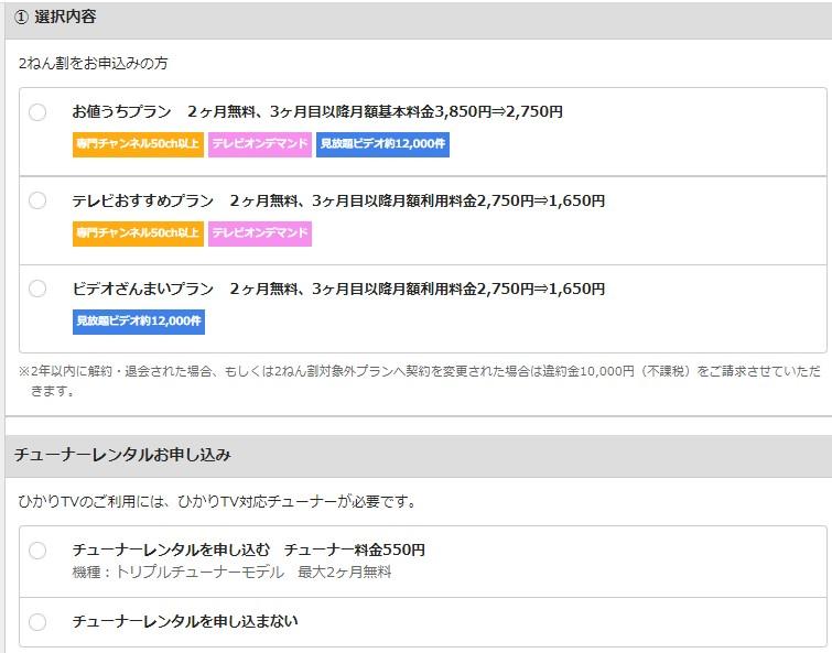 ひかりTV for NURO プラン選択画面