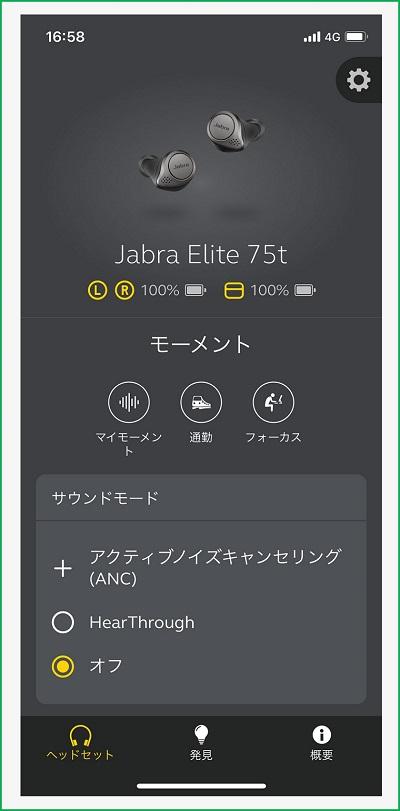 Jabra Elite 75t 専用アプリメイン画面