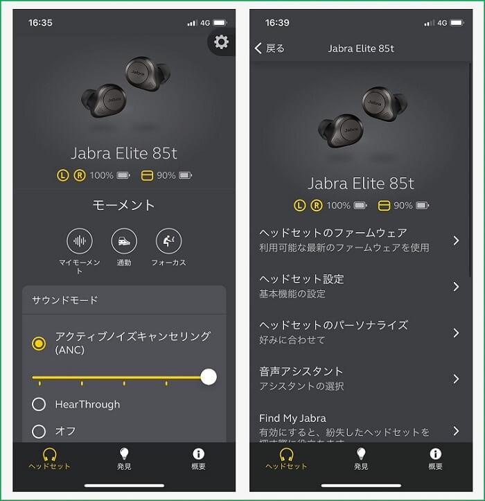 Jabra Elite 85t 専用アプリ画面