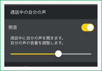 Jabra Elite 75t 側音設定画面