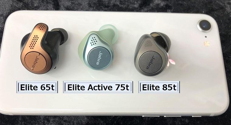 jabra Elite 3機種比較