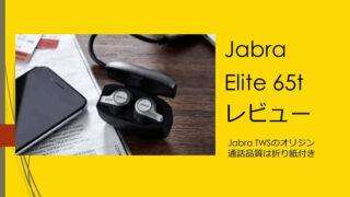 Jabra Elite 65t 装着感