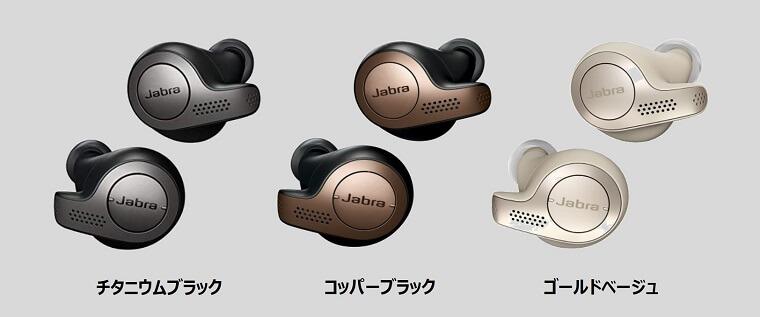 Jabra Elite 65t カラーバリエーション