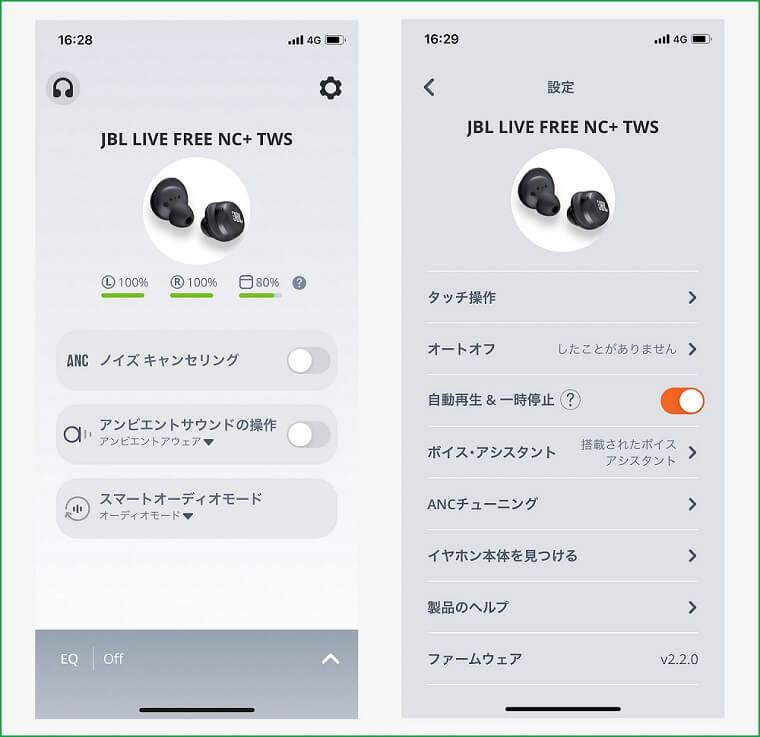 JBL Live Free NC+ 専用アプリ