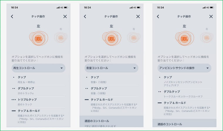 JBL Live Free NC+ タッチセンサーカスタマイズ