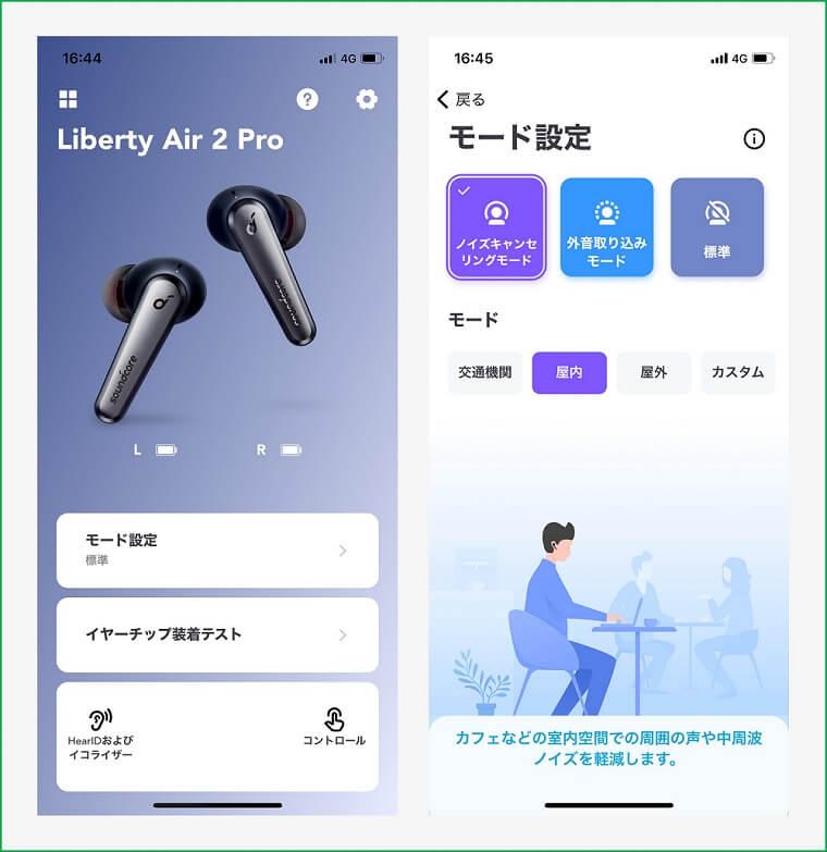 Anker Soundcore Liberty Air 2 Pro ノイズキャンセリングモード