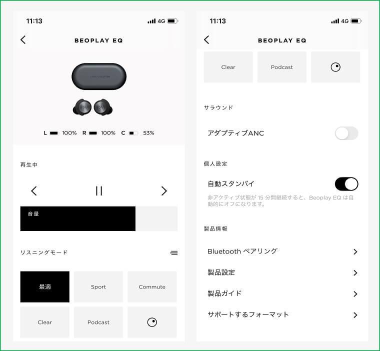 BUNG&OLUFSEN Beoplay EQ 専用アプリ