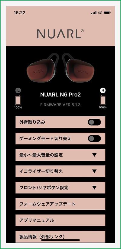 NUARL N6 Pro2 専用アプリ