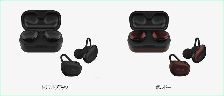 NUARL N6 Pro2 カラーバリエーション