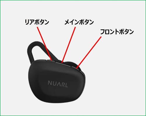NUARL N6 Pro2 操作ボタン