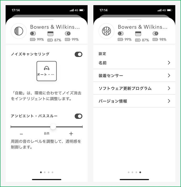 B&W PI7 専用アプリ