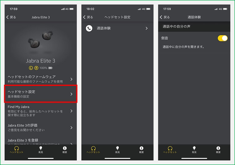 Jabra Elite3 ヘッドセット設定画面