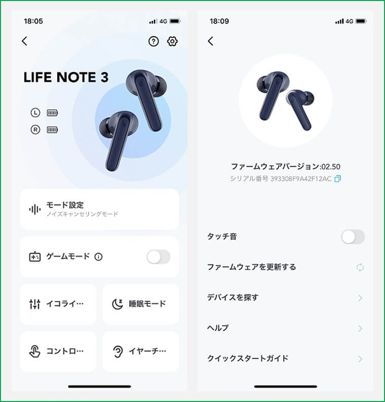 Anker Soundcore Life Note 3 アプリ画面