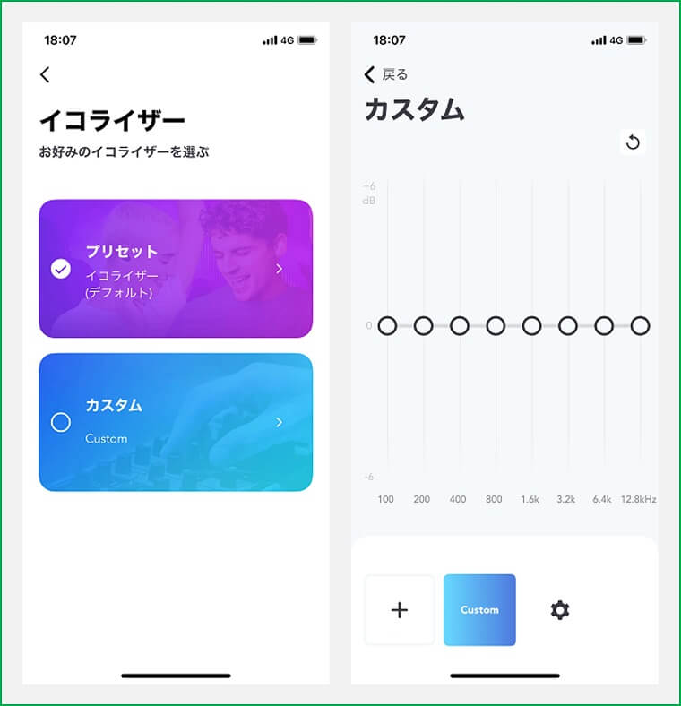 Anker Soundcore Life Note 3 カスタマイズイコライザー