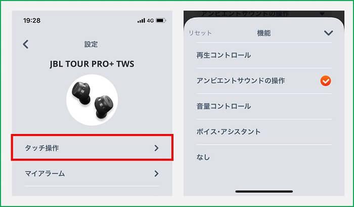 JBL Tour Pro+ TWS タッチセンサーカスタマイズ